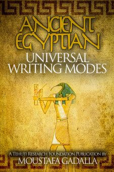 प्राचीन मिस्र के सार्वभौमिक लेखन मोड